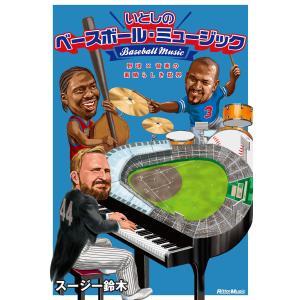 いとしのベースボール・ミュージック 野球×音楽の素晴らしき世界 電子書籍版 / 著:スージー鈴木|ebookjapan