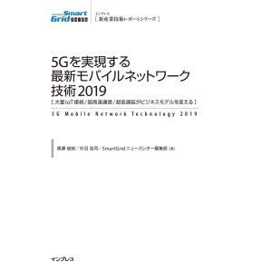 【初回50%OFFクーポン】5Gを実現する最新モバイルネットワーク技術2019 [大量IoT接続/超高速通信/超低遅延がビジネスモデルを変える] 電|ebookjapan