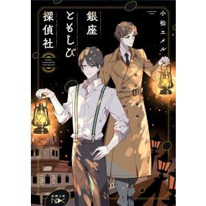 銀座ともしび探偵社(新潮文庫) 電子書籍版 / 小松エメル ebookjapan