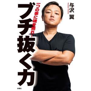 与沢翼 出版社:扶桑社 連載誌/レーベル:扶桑社BOOKS 提供開始日:2019/03/09 タグ:...