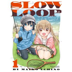 スローループ (1) 電子書籍版 / うちのまいこ|ebookjapan