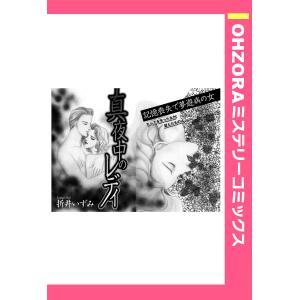 【初回50%OFFクーポン】真夜中のレディ 【単話売】 電子書籍版 / 折井いずみ|ebookjapan