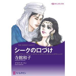ハーレクインコミックス セット 2019年 vol.175 電子書籍版 / 寺館和子 原作:デイナ・マートン 他|ebookjapan