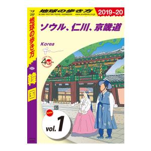 D37 韓国 2019-2020 【分冊】 1 ソウル、仁川、京畿道 電子書籍版 / 編:地球の歩き...