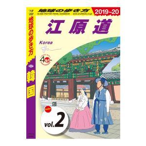 D37 韓国 2019-2020 【分冊】 2 江原道 電子書籍版 / 編:地球の歩き方編集室