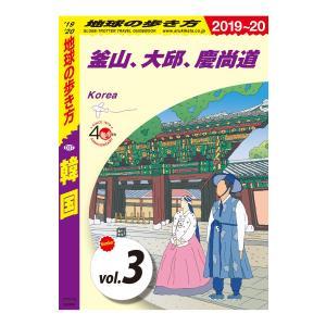 D37 韓国 2019-2020 【分冊】 3 釜山、大邱、慶尚道 電子書籍版 / 編:地球の歩き方...