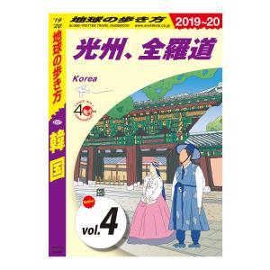 D37 韓国 2019-2020 【分冊】 4 光州、全羅道 電子書籍版 / 編:地球の歩き方編集室