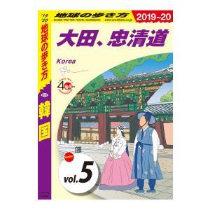 D37 韓国 2019-2020 【分冊】 5 大田、忠清道 電子書籍版 / 編:地球の歩き方編集室|ebookjapan