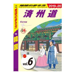 D37 韓国 2019-2020 【分冊】 6 済州道 電子書籍版 / 編:地球の歩き方編集室