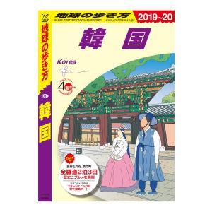 D37 韓国 2019-2020 電子書籍版 / 編:地球の歩き方編集室