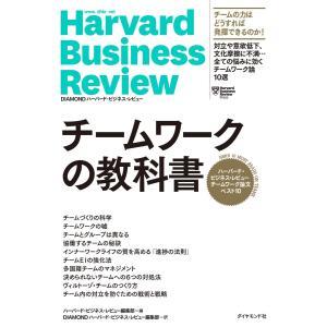 ハーバード・ビジネス・レビュー チームワーク論文ベスト10 チームワークの教科書 電子書籍版|ebookjapan