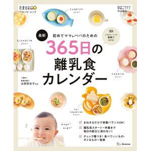 ベネッセ・ムック 初めてママ&パパのための 365日の離乳食カレンダー 電子書籍版 / ひよこクラブ編集部|ebookjapan