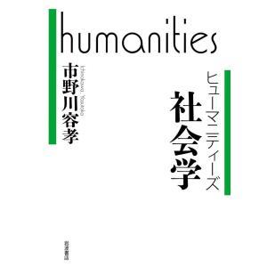 社会学 電子書籍版 / 市野川容孝著|ebookjapan