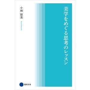 美学をめぐる思考のレッスン 電子書籍版 / 小林留美|ebookjapan