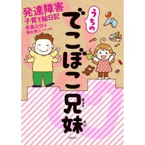 うちのでこぼこ兄妹 発達障害子育て絵日記 電子書籍版 / 著者:寺島ヒロ