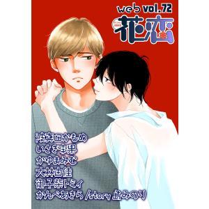 web花恋 vol.72 電子書籍版|ebookjapan