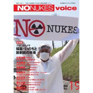増刊 月刊紙の爆弾 NO NUKES voice vol.19 電子書籍版 / 増刊 月刊紙の爆弾編集部 ebookjapan