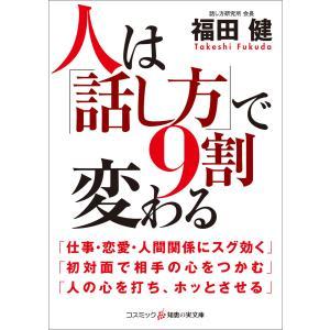 人は「話し方」で9割変わる 電子書籍版 / 福田 健