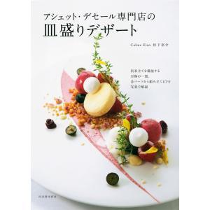アシェット・デセール専門店の皿盛りデザート 電子書籍版 / 松下裕介