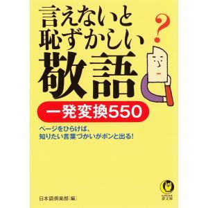 【初回50%OFFクーポン】言えないと恥ずかしい敬語 一発変換550 電子書籍版 / 日本語倶楽部 ebookjapan