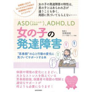 ASD(アスペルガー症候群)、ADHD、LD 女の子の発達障害 電子書籍版 / 宮尾益知