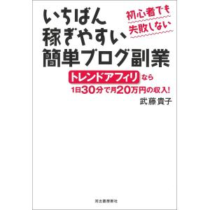 初心者でも失敗しない いちばん稼ぎやすい簡単ブログ副業 電子書籍版 / 武藤貴子