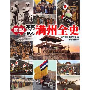 図説 写真で見る満州全史 電子書籍版 / 太平洋戦争研究会/平塚柾緒 ebookjapan