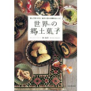 【初回50%OFFクーポン】世界の郷土菓子 電子書籍版 / 郷土菓子研究社・林周作|ebookjapan