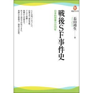 戦後SF事件史 電子書籍版 / 長山靖生