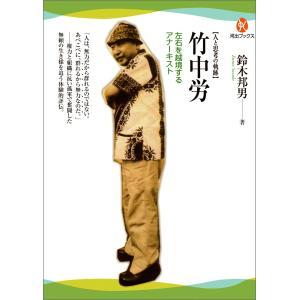 竹中労 電子書籍版 / 鈴木邦男