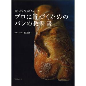 誰も教えてくれなかった プロに近づくためのパンの教科書 電子書籍版 / 堀田誠|ebookjapan