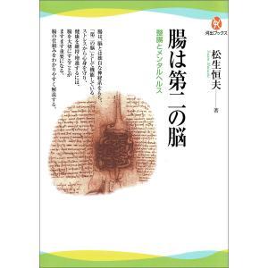 腸は第二の脳 電子書籍版 / 松生恒夫