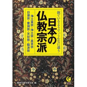 【初回50%OFFクーポン】似ているようで、こんなに違う 日本の仏教宗派 電子書籍版 / 歴史の謎を探る会|ebookjapan