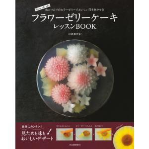 フラワーゼリーケーキ レッスンBOOK 電子書籍版 / 田邉美佐紀|ebookjapan