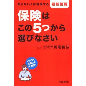 保険はこの5つから選びなさい 電子書籍版 / 長尾義弘|ebookjapan