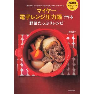 マイヤー電子レンジ圧力鍋で作る野菜たっぷりレシピ 電子書籍版 / 牧野直子|ebookjapan