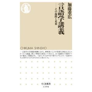言語学講義 ──その起源と未来 電子書籍版 / 加藤重広|ebookjapan
