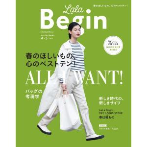 LaLa Begin 4・5 2019 電子書籍版 / LaLa Begin編集部|ebookjapan