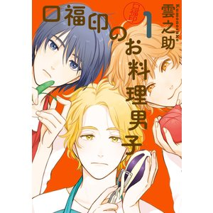 口福印のお料理男子1 電子書籍版 / 著者:雲之助|ebookjapan