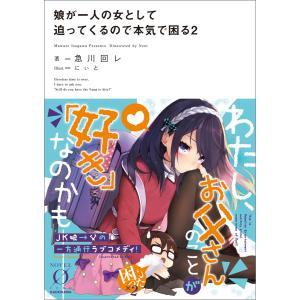 娘が一人の女として迫ってくるので本気で困る2 電子書籍版 / 著者:急川回レ イラスト:にぃと ebookjapan