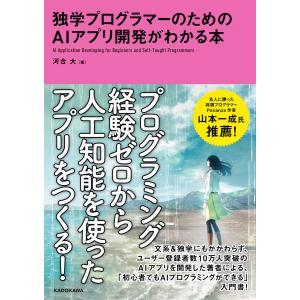 独学プログラマーのためのAIアプリ開発がわかる本 電子書籍版 / 著者:河合大