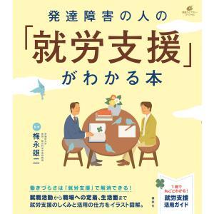 発達障害の人の「就労支援」がわかる本 電子書籍版 / 梅永雄二