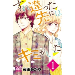 すれ違った先にはキミがいた【電子単行本】 (1) 電子書籍版 / 夜田あかり|ebookjapan