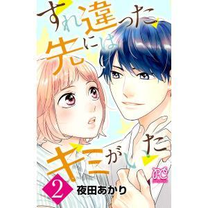すれ違った先にはキミがいた【電子単行本】 (2) 電子書籍版 / 夜田あかり ebookjapan