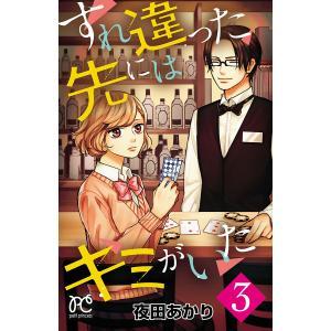 すれ違った先にはキミがいた【電子単行本】 (3) 電子書籍版 / 夜田あかり|ebookjapan