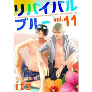 リバイバルブルー vol.11 電子書籍版 / itz|ebookjapan