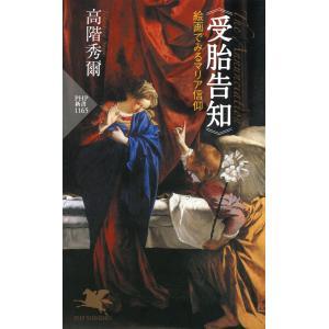 《受胎告知》絵画でみるマリア信仰 電子書籍版 / 著:高階秀爾 ebookjapan