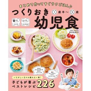 まとめて作ってすぐラクごはん♪ つくりおき幼児食 1歳半〜5歳 電子書籍版 / 著:新谷友里江|ebookjapan