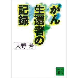 がん生還者の記録 電子書籍版 / 大野芳 ebookjapan