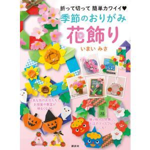 季節のおりがみ花飾り 折って切って 簡単カワイイ 電子書籍版 / いまいみさ